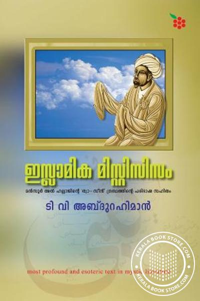 Cover Image of Book Islamika Mystisisam