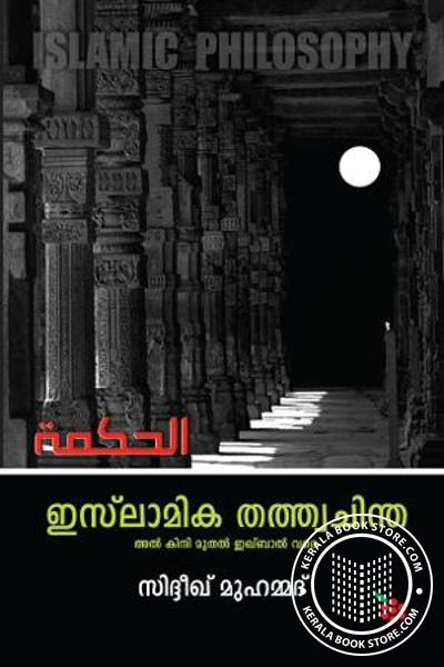 Cover Image of Book ഇസ്ലാമിക തത്ത്വചിന്ത- അല് കിന്ദി മുതല് ഇഖ്ബാല് വരെ