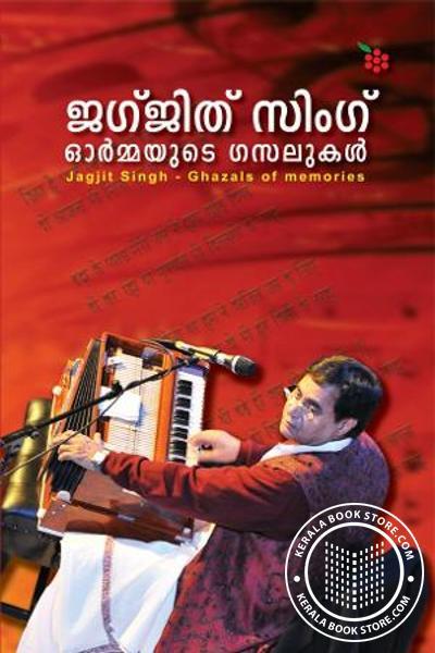 Cover Image of Book ജഗ്ജിത് സിംഗ് - ഓര്മ്മയുടെ ഗസലുകള്