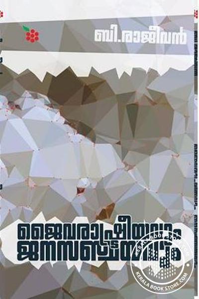 Cover Image of Book Jaiva Raashtreeyavum Jana Sanchyayavum