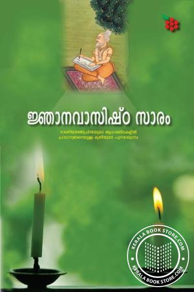 Cover Image of Book Jnana Vasishta Saram