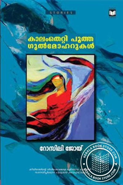Cover Image of Book KaalamThetty Pootha Gulmoharukal