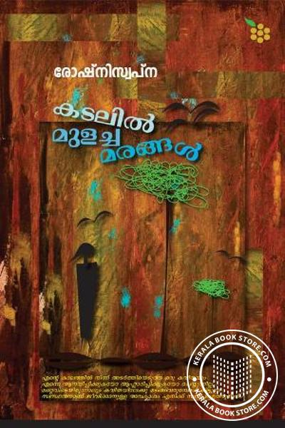 Cover Image of Book Kadalil Mulacha Marangal