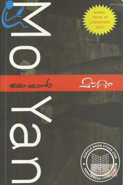Cover Image of Book മാറ്റം