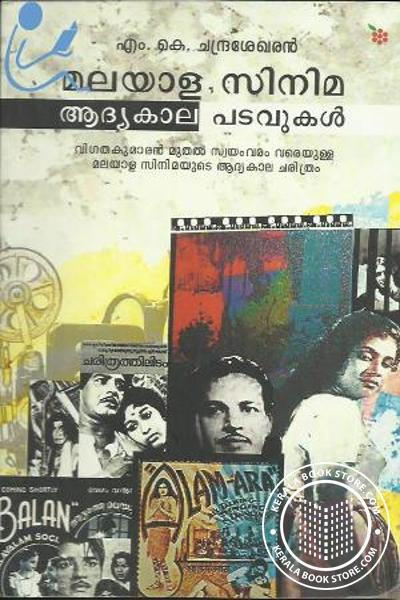 Cover Image of Book Malayala cinema Aadyakala Padavukal