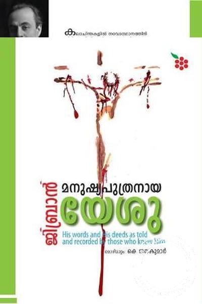 Cover Image of Book മനുഷ്യ പുത്രനായ യേശു