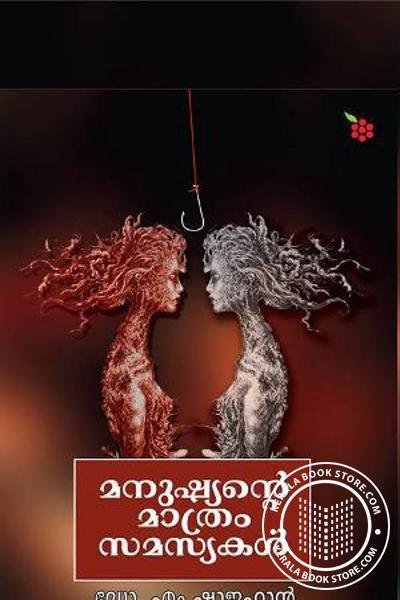 Cover Image of Book മനുഷ്യന്റ മാത്രം സമസ്യകള്