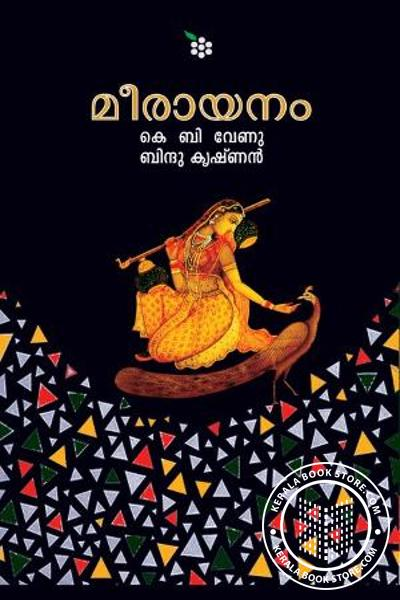 Cover Image of Book മീരായനം