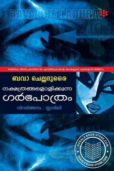 Cover Image of Book നക്ഷത്രങ്ങള് ഒളിക്കുന്ന ഗര്ഭപാത്രം