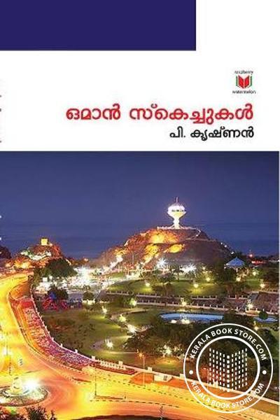 Cover Image of Book ഒമാന് സ്കെച്ചുകള്
