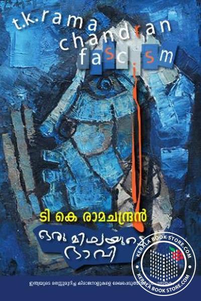 Cover Image of Book ഒരു മിഥ്യയുടെ ഭാവി