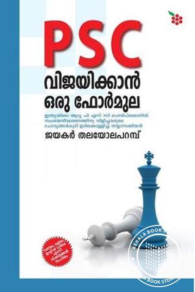 Cover Image of Book പി എസ്സ് സ്സി വിജയിക്കാന് ഒരു ഫോര്മുല