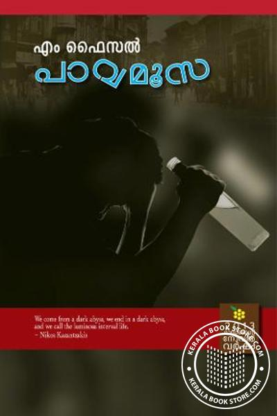Cover Image of Book പാവമൂസ