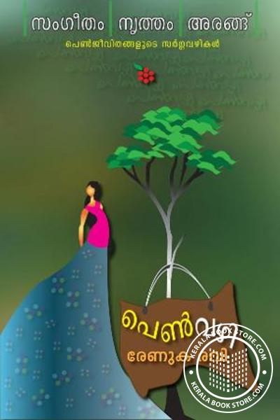 Cover Image of Book പെണ്‍ വഴി