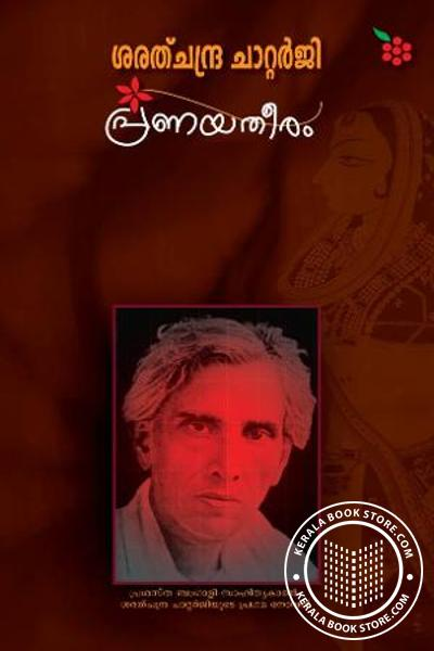 Cover Image of Book Pranayatheeram