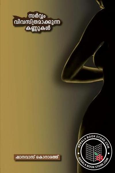 Cover Image of Book സര്വ്വം വിവസ്ത്രമാക്കുന്ന കണ്ണുകള്