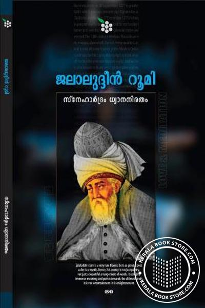 Cover Image of Book Snehardram Dhyananiratham