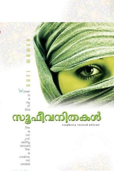 Cover Image of Book Soofi Vanithakal
