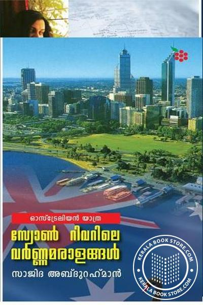 Cover Image of Book Swon Riverile Varna Maraalangal
