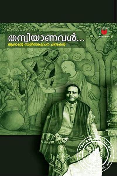 Cover Image of Book തന്വിയാണവള്