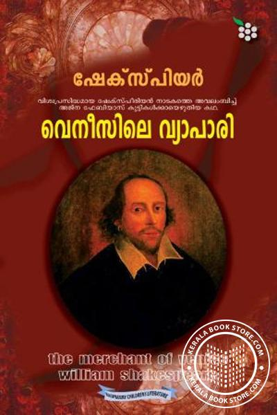 Cover Image of Book Veneesile Vyapari