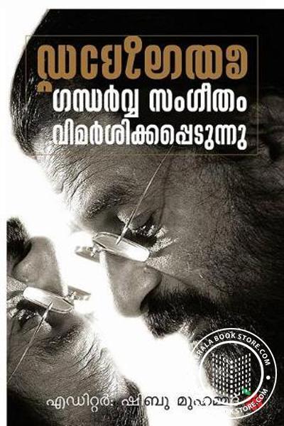 Cover Image of Book യേശുദാസ് - ഗന്ധര്വ്വസംഗീതം വിമര്ശിക്കപ്പെടുന്നു
