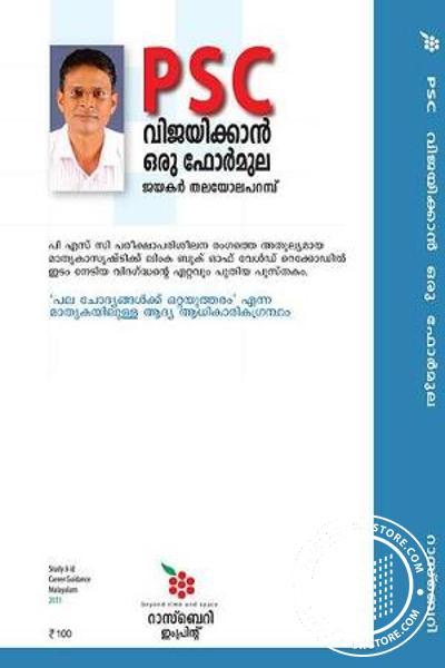inner page image of P S C Vijayikkan Oru Formula