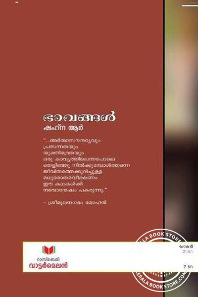 back image of ഭാവങ്ങള്