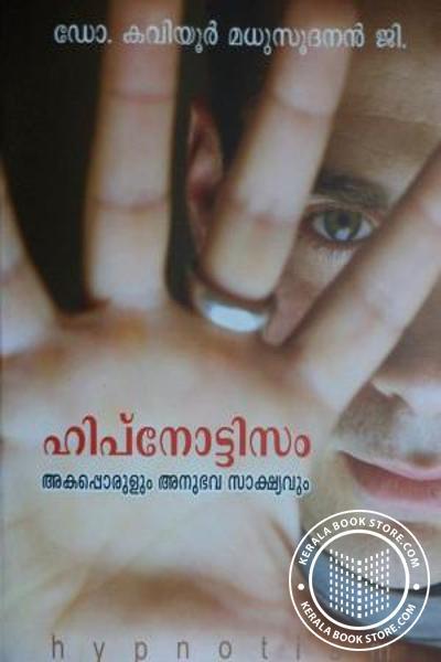 Cover Image of Book Hipnotism Akapporulum Anubhava Sakshyavum