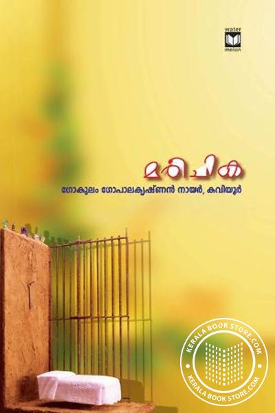 Cover Image of Book മരീചിക