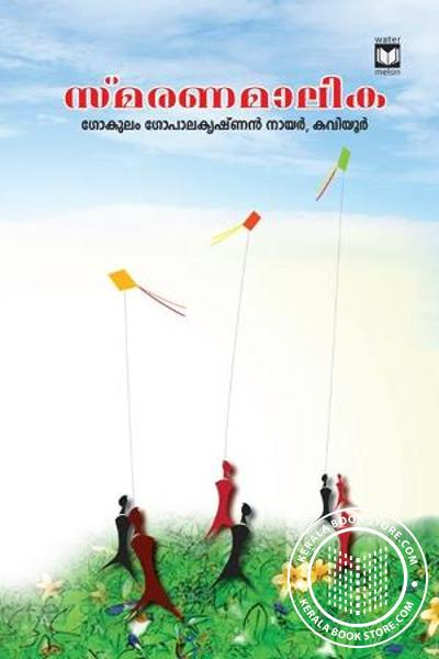 Cover Image of Book SmaranaMaalika