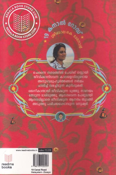 back image of 19 കനാല് റോഡ്