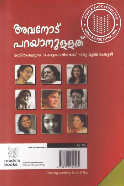 back image of Avanodu Parayanullathu - പലമൊഴിപ്പെൺകവിതകളുടെ മലയാളം