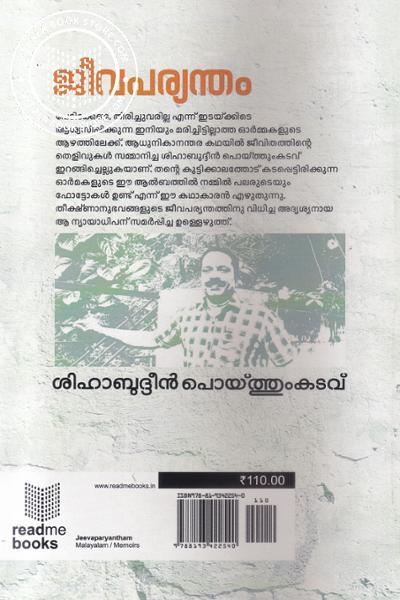 back image of ജീവപര്യന്തം