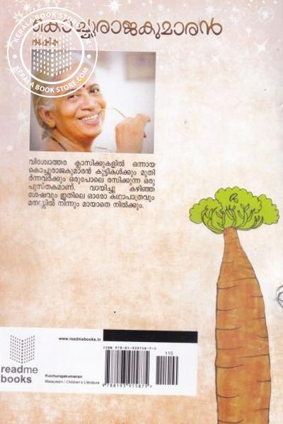 back image of കൊച്ചുരാജകുമാരന്