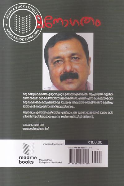 back image of മനോഗതം