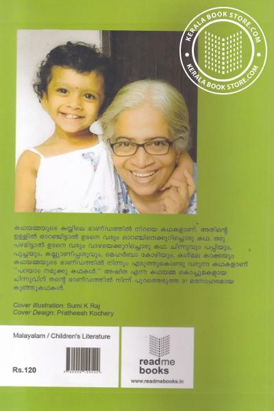 back image of പറയാം നമ്മുക്കു കഥകള്