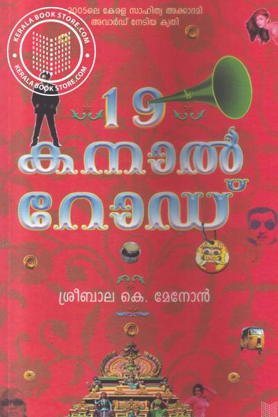 Image of Book 19 Kanal Road
