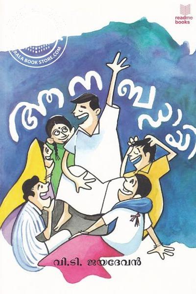 Cover Image of Book Aanabadayi