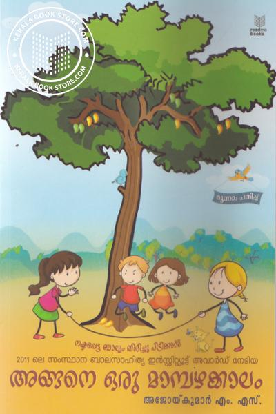 Cover Image of Book Angane Oru Mambazhakkalam