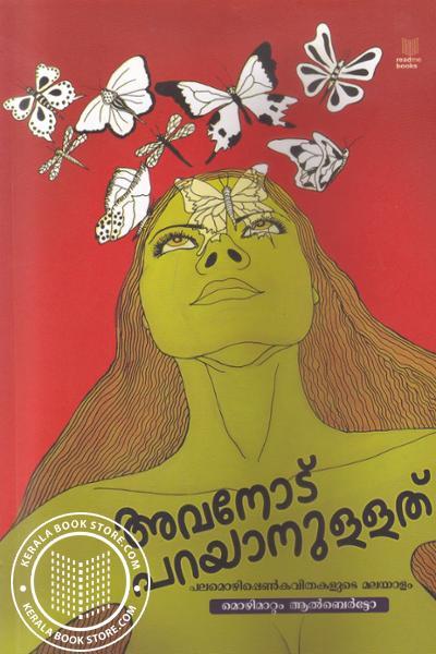 Cover Image of Book അവനോട് പറയാനുള്ളത് - പലമൊഴിപ്പെൺകവിതകളുടെ മലയാളം