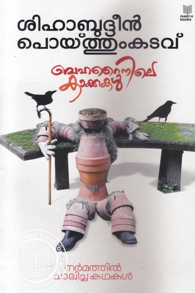 Cover Image of Book ബഹറൈനിലെ കാക്കകള്