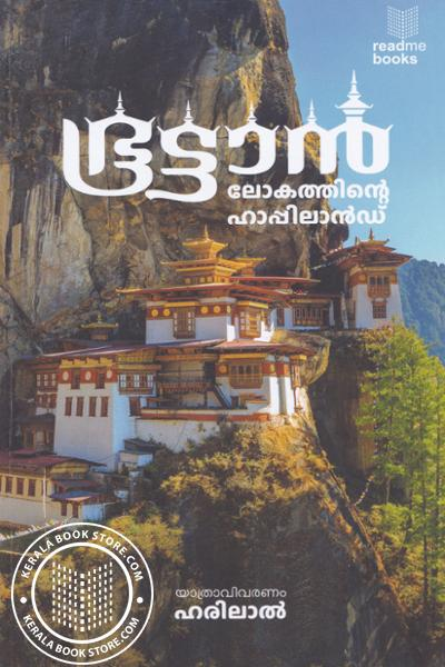 Cover Image of Book Bhutan Lokathinte Happyland