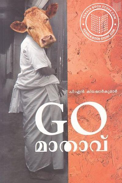 Cover Image of Book ഗോ മാതാവ്