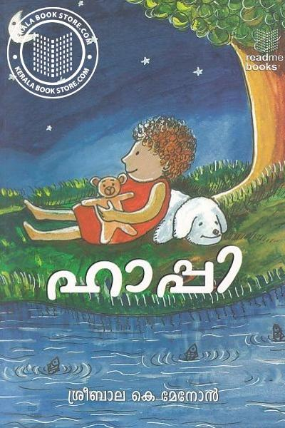 Cover Image of Book ഹാപ്പി
