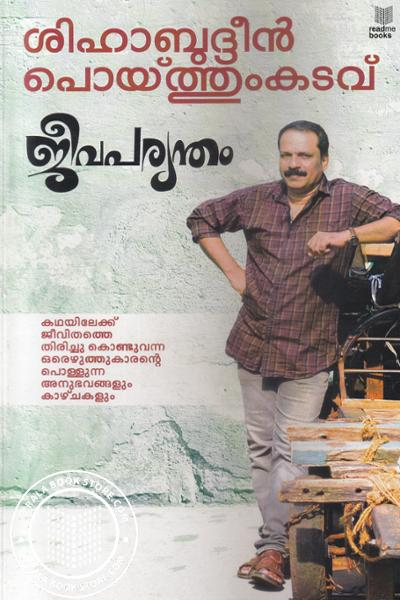 Cover Image of Book Jeevapayrantham