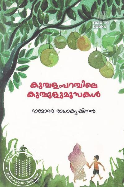 Cover Image of Book Kumbalamparambile Kumbulumoosakal