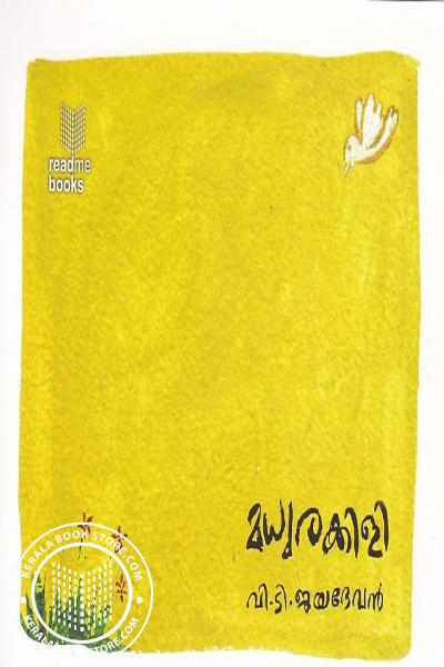 Cover Image of Book Madhurakkili
