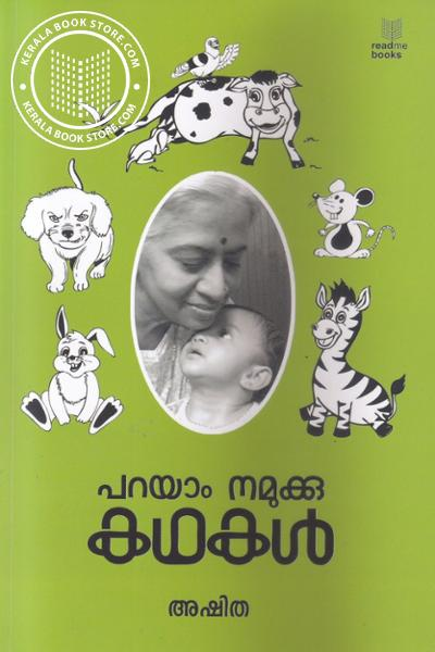 Cover Image of Book Parayam Namukku Kathakal