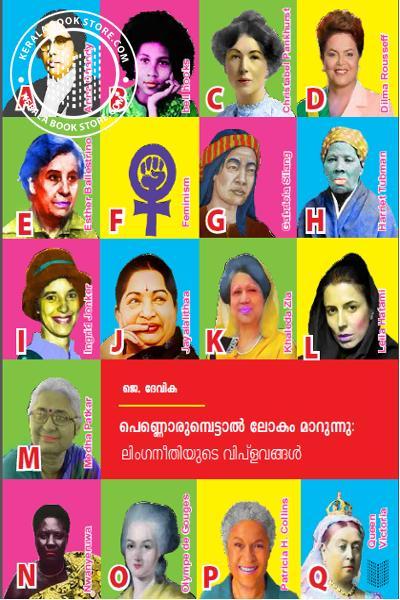 Cover Image of Book Pennorumpettal Lokam Marunnu